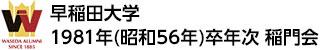 早稲田大学1981年(昭和56年)卒年次 稲門会